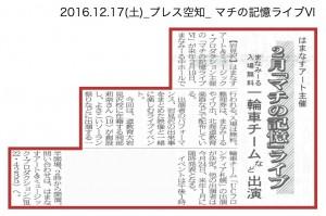 20161217_machiokiokulive6