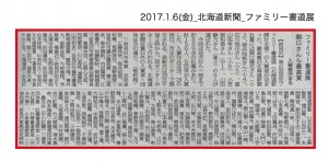 20170106_doshin_family