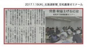 20170119_doshin_soratinogyozemi
