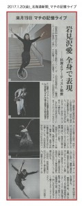 20170120_doshin_matinokioku