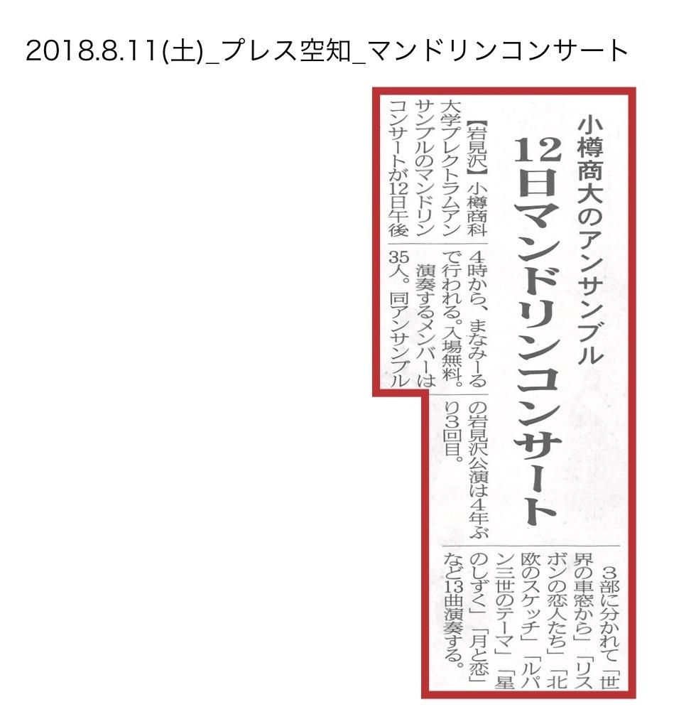 8月 2018 まなみーる スタッフブログ ページ 2